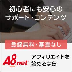ブログへ記事を投稿して報酬ゲット!アフィリエイトのA8.net