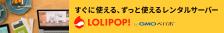 ナウでヤングな格安レンタルサーバー「ロリポップ」