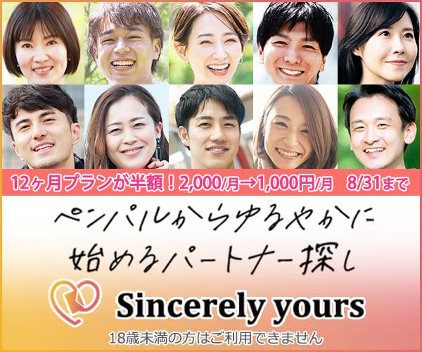 LoveSearch(ラブサーチ)