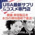日本では買えない激安サプリメント&コスメ
