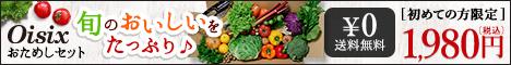 オイシックス株式会社 無添加、無農薬の安全な食材スーパーの宅配(おためしセット販売)
