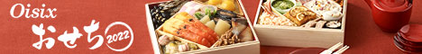 厳選した食材を使用したOisix「おせち」の予約・購入