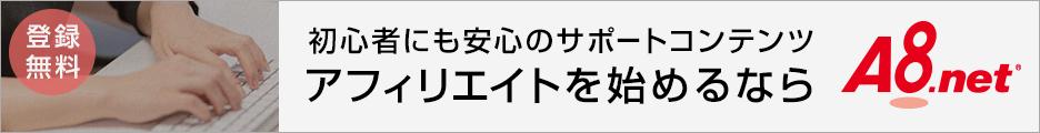 アフィリエイトASP【A8.net(エー八ネット)】