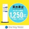 毎日、口にするお水だからこそ安心で安全なものを!