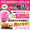 あっという間にバラの香り エンプレスローズ 〜薔薇の館 ローズ園へようこそ