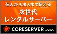 CORESERVER.JP