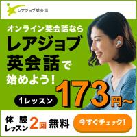 オンライン英会話「レアジョブ」の無料体験レッスン