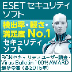 総合ウイルス対策ソフト「ESET Smart Security」
