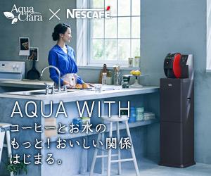 おいしい水の宅配サービスアクアクララウォーターサーバー設置