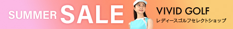レディースゴルフウェア、アクセサリーのビビゴルフ【vivid golf】販売