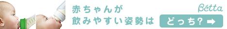 グッドデザイン賞受賞【ベッタ ベビーストア】ベビー用品販売