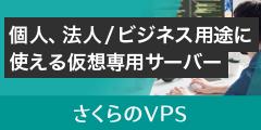 『さくらのVPS』アフィリエイトプログラム(10-0901) (s00000001717002)