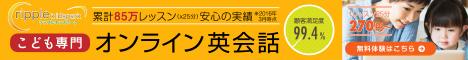子供オンライン英会話【リップルキッズパーク】