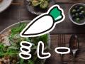 有機野菜・無農薬野菜のミレー