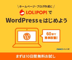 ロリポップ!レンタルサーバー!WordPress簡単インストール!!お試し無料10日間月額105円〜容量最大120GB