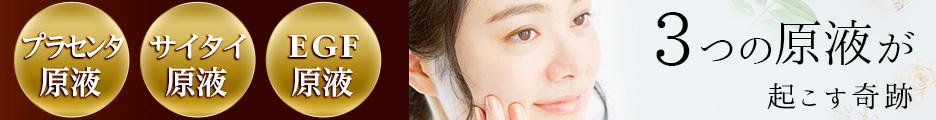 プラセンタ化粧品「母の滴」【フローレス化粧品】公式ショッピング(EC)サイト