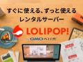 『ロリポップ!』は月額105円から〜スマートフォンからのお申し込みもOK!素材もご用意しております!