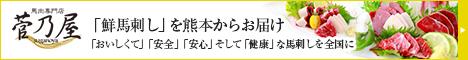 馬刺しの本場熊本よりお取り寄せ・馬肉専門店【菅乃屋】