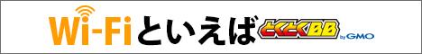 GMOインターネット株式会社【GMOとくとくBB】
