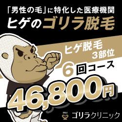 ひげの永久脱毛なら、男性用【ゴリラ脱毛】新規施術プログラム
