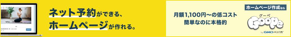 簡単にお店のホームページを更新「グーペ」