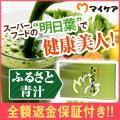 【ふるさと青汁】新規獲得