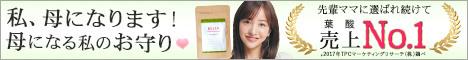 ベルタ葉酸サプリをアマゾンで購入