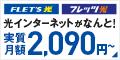 最大6万円キャッシュバック!NTTフレッツ光