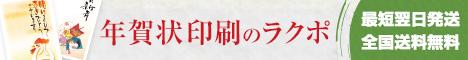 らくぽ 年賀状サイト