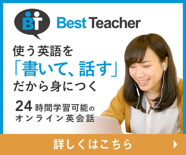 ベストティーチャー 高品質オンライン英会話