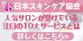 日本スキンケア協会