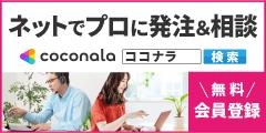 「報酬100%!」知識・スキルの販売サイト「ココナラ」