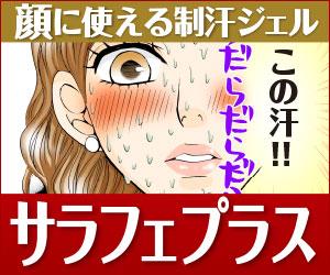 顔用制汗【サラフェ】ジェルクリーム
