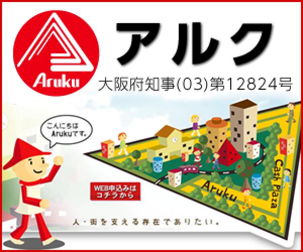 消費者金融大阪