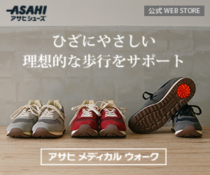 アサヒ靴 メーカー直営靴通販サイト。靴で日本の健康を支えます。【アサヒシューズ】