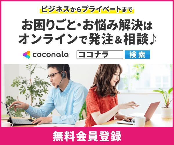SEO対策・ホームページ・ロゴ作成も★知識・スキルの販売サイト【ココナラ】