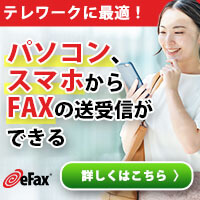 株式会社スタンプも使っているFAXサービス。