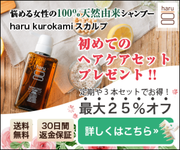 haru 黒髪スカルププロ