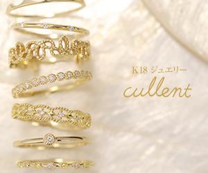 K18ジュエリーショップ【cullent(カレン)】