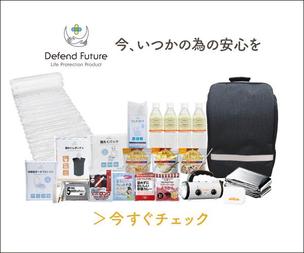 楽天1位獲得【防災士が厳選した防災グッズ36点セット】