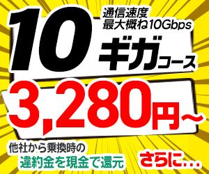 高速1ギガの光インターネットが2953円~!