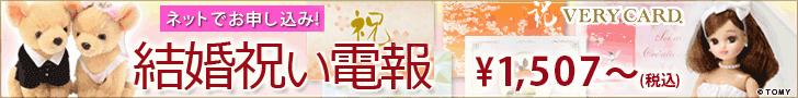 デザイン豊富でお得な電報サービス【VERY CARD】