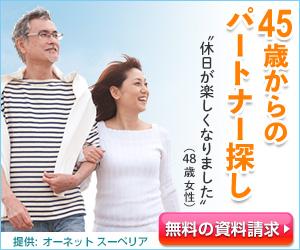 中高年専門の結婚相談所!