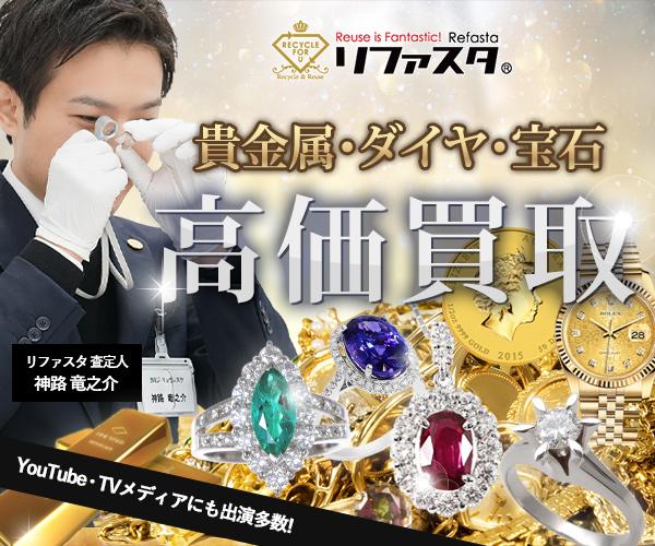 金・プラチナ・宝石等の宝飾品専門買取