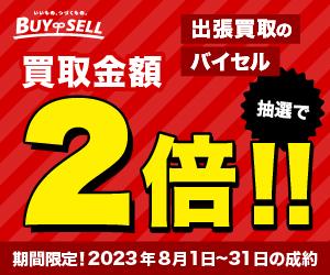 ブランドスピード買取.jp
