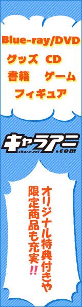 けものフレンズxケロリン「キャラアニ.com」