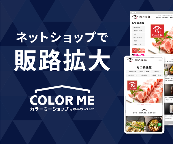 「カラーミーショップ」バナー広告、素材ID: 154、サイズ: 300 x 250