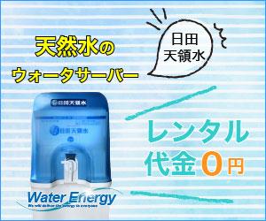 あの名水「日田天領水」を使用した【ウォーターエナジー】