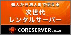 格安レンタルサーバー CORESERVER.JP(コアサーバー)