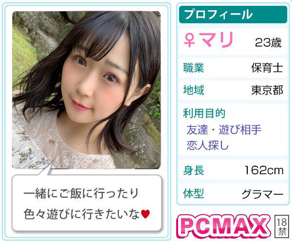 日本最大級のコミュニティーサイト PCMAX